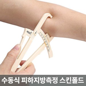 수동식 피하지방측정 스킨폴드 Personal Body Fat Caliper Measurement Tool Fitness Calculator Clip by 팻켈리퍼 펫캘리퍼